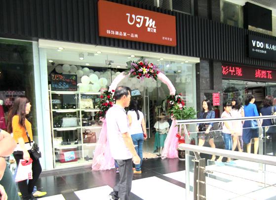 遇见美深圳时尚店品牌旗舰店店面