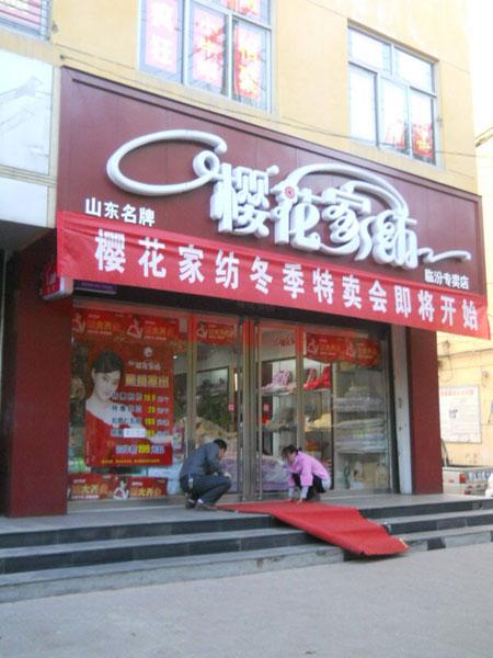 樱花家纺店铺展示