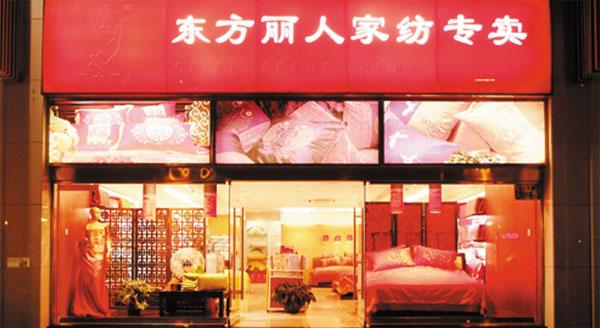 东方丽人店铺展示