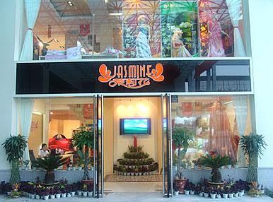 茉莉花JASMINE店铺形象