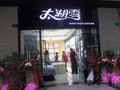 太湖雪店铺展示