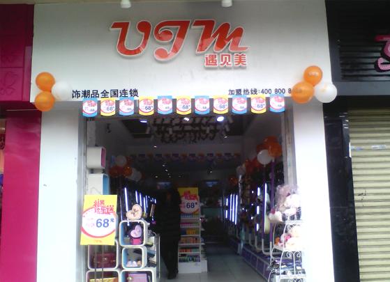 遇见美广州时尚店品牌旗舰店店面