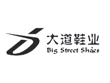 大道鞋业Big Street Shoes