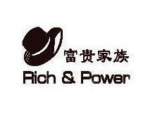 富贵家族鞋业品牌