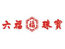 六福LUKFOOK