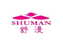 舒曼内衣品牌