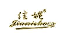 佳妮鞋业品牌