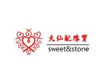 天仙配sweet&stone