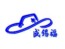 盛锡福/三帽牌帽子手套品牌