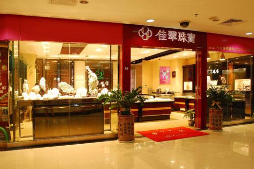 佳翠珠宝店铺展示