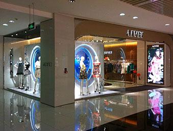 艾薇AIVEI专柜形象图品牌旗舰店店面