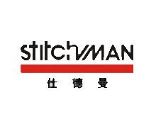 仕德曼STITCHMAN