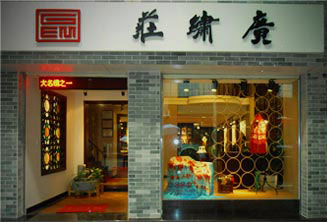 广绣庄店铺展示