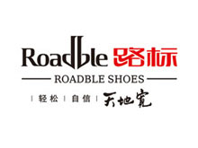 路标鞋业品牌