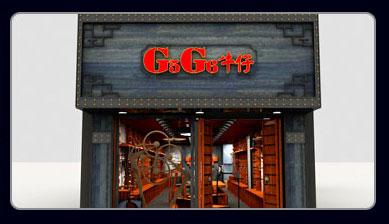 G5G6店铺展示