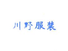 川野职业装品牌