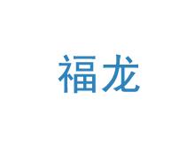 福龙FULONG