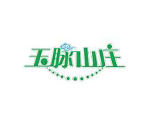 玉脉山庄珠宝首饰品牌