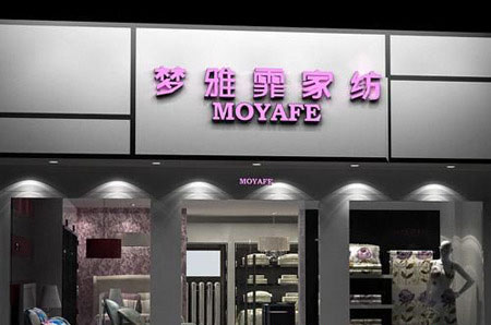 梦雅霏家纺MOYAFE店铺形象