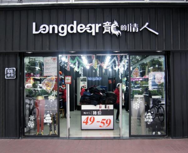 龙的情人Longdeqr牛仔品牌服饰店
