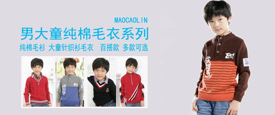茂草林maocaolin
