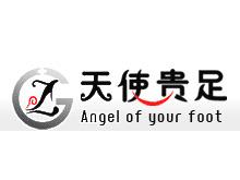 天使贵足鞋业品牌