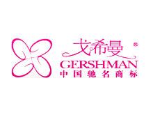 戈希曼内衣品牌