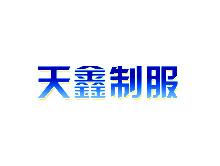 天鑫制服职业装品牌