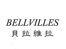 贝拉维拉女装品牌