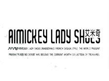 艾米奇鞋业品牌