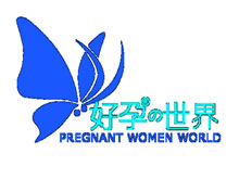 好孕の世界女装品牌