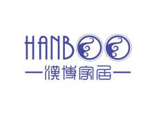 汉帛家居hanboo