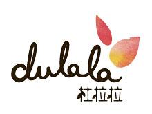 杜拉拉鞋业品牌