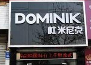 杜米尼克店铺展示