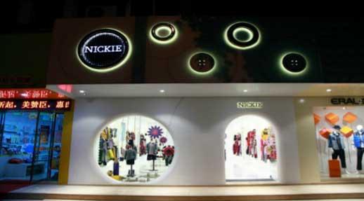 尼克NICKIE童装形象店