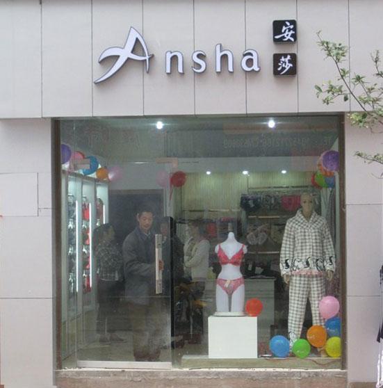 安莎店铺展示