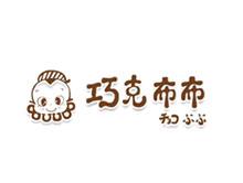 巧克布布CHOCO BUBU