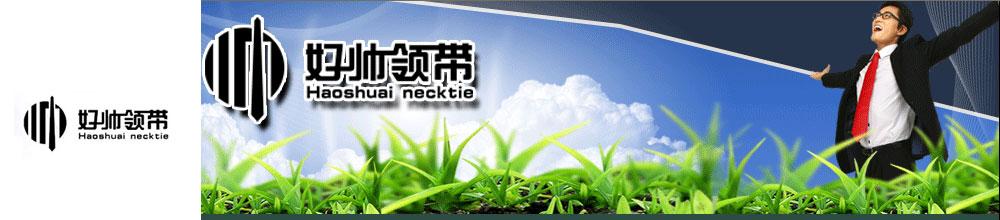 好帅领带Haoshuai necktie