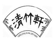 清竹轩家用纺织品牌