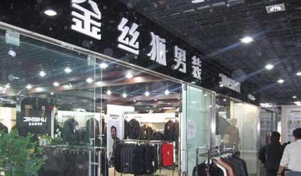 金丝狐专卖店品牌旗舰店店面