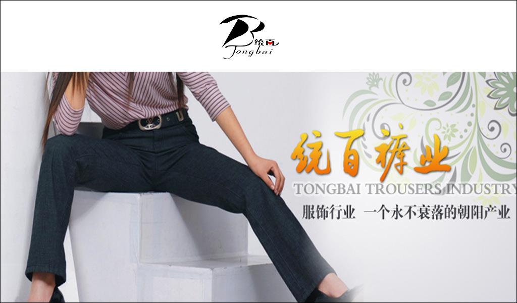 统百TONGBAI