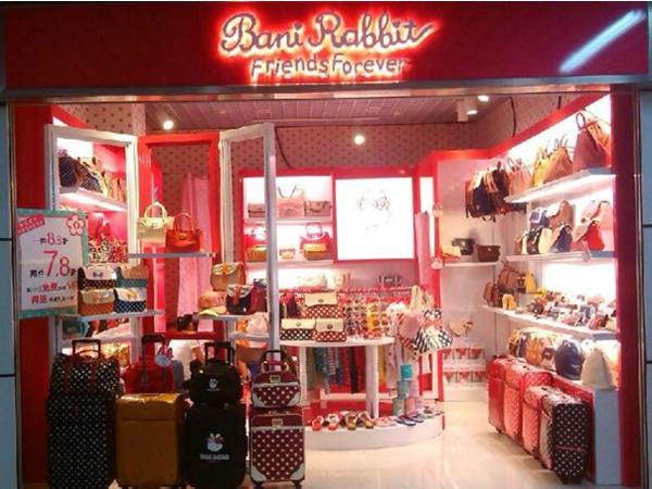 贝妮兔店铺展示