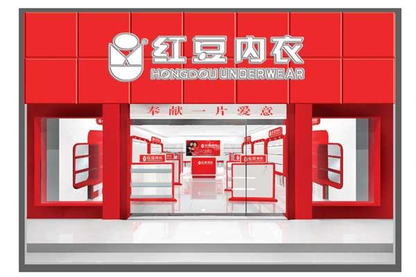 红豆内衣店铺展示