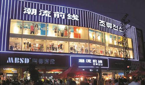 潮流前线专卖店和美邦哪个销量更好在县级市图片