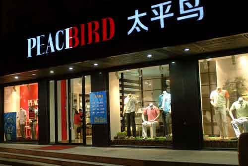 太平鸟店铺展示