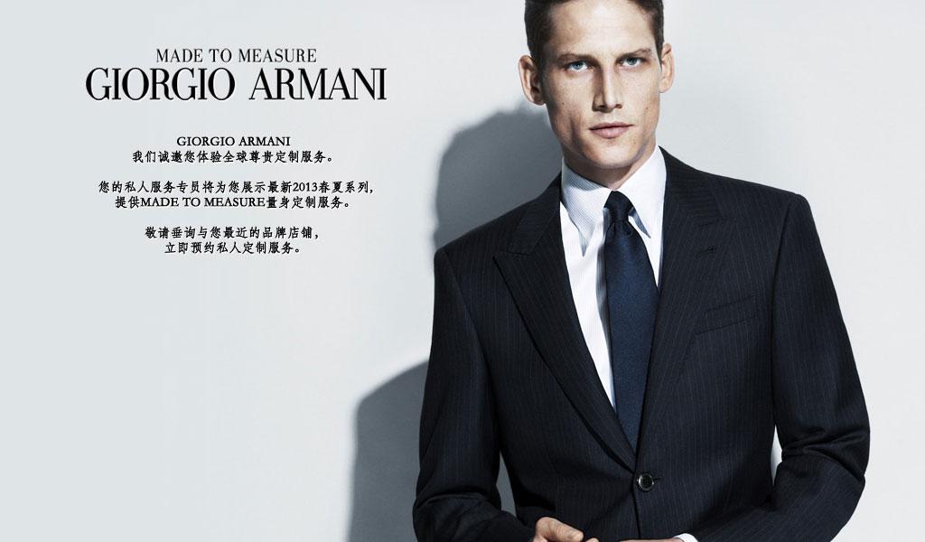 喬治·阿瑪尼Giorgio Armani