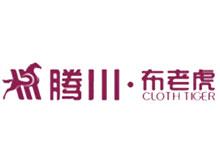 腾川·布老虎家用纺织品牌