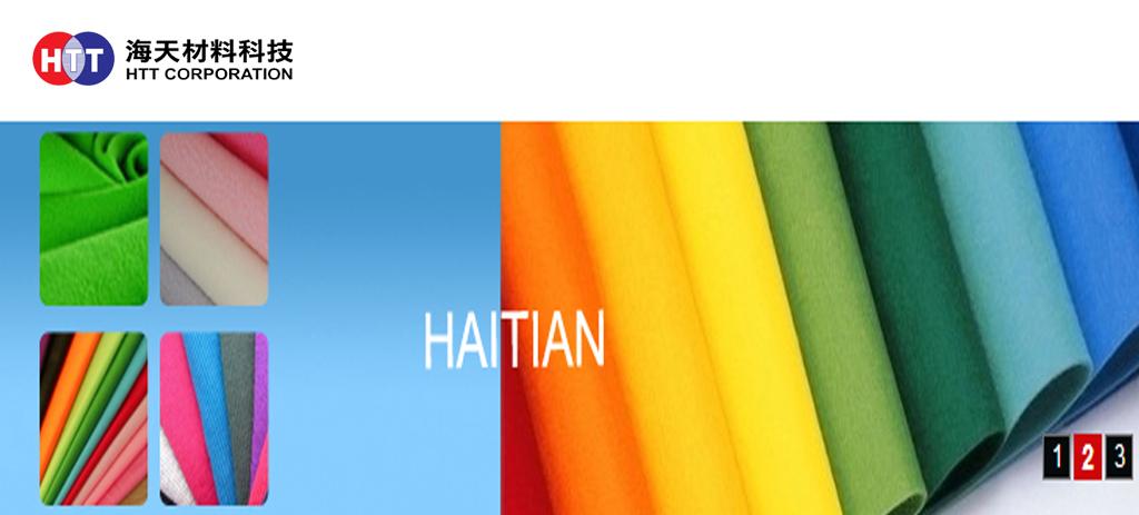 海天HAITIAN