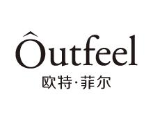欧特菲尔女装品牌
