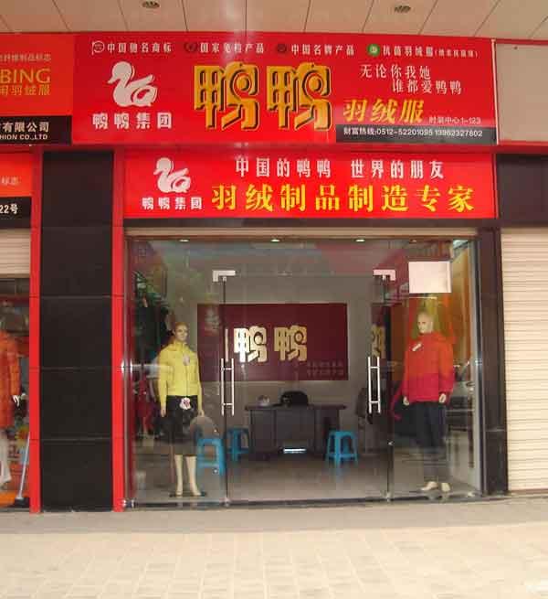 鸭鸭专卖店品牌旗舰店店面